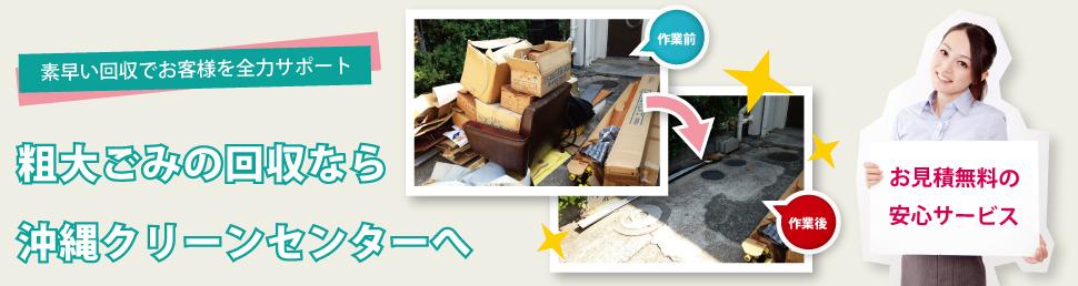 粗大ごみの回収なら沖縄クリーンセンターにお任せください!