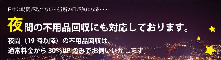 沖縄クリーンセンターは、夜間でも粗大ごみを回収いたします!