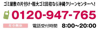 ゴミ屋敷の片付け・粗大ごみ回収なら0120-947-765。沖縄クリーンセンターへ!