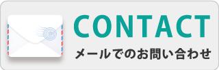 メールでの沖縄クリーンセンターへのお問い合わせはこちら