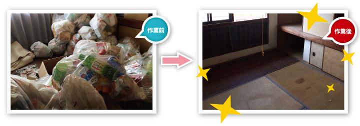 ゴミ屋敷の片付けの作業例1
