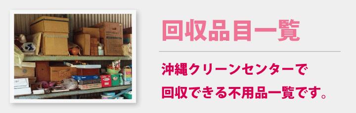 沖縄クリーンセンターで回収できる不用品一覧です。
