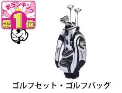 ゴルフセットの不用品回収