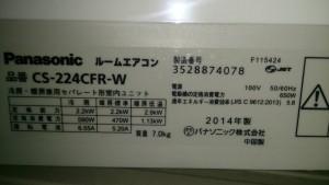 ルームエアコン4CFR-W