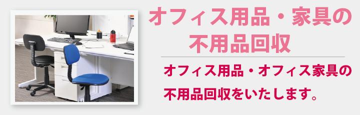 オフィス用品・家具の不用品回収